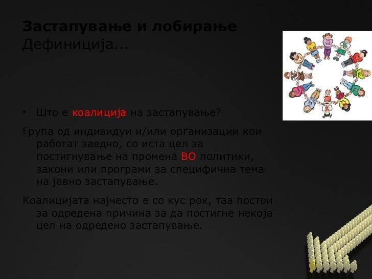 Застапување и лобирање   Дефиниција... <ul><li>Што е  коалиција  на застапување? </li></ul><ul><li>Група од индивидуи и/ил...
