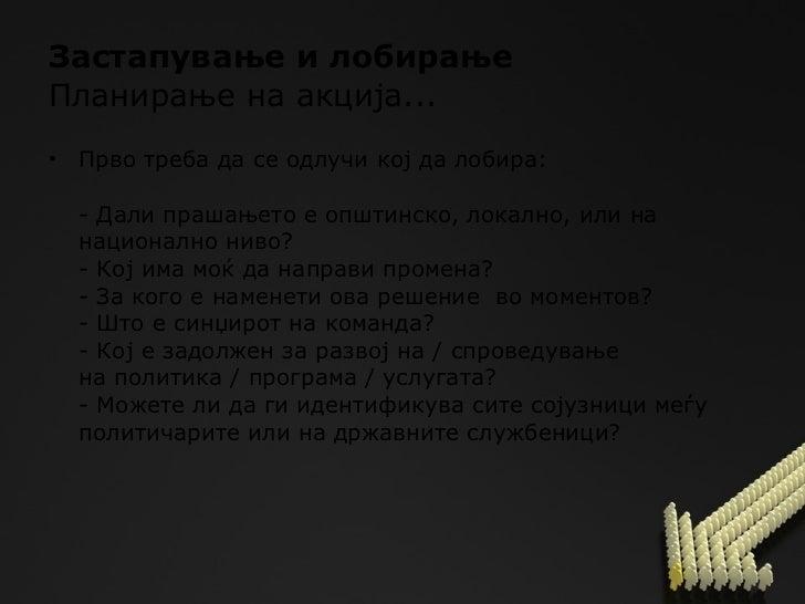 Застапување и лобирање   Планирање на акција... <ul><li>Прво требада се одлучи којда лобира: - Дали прашањетое општинск...