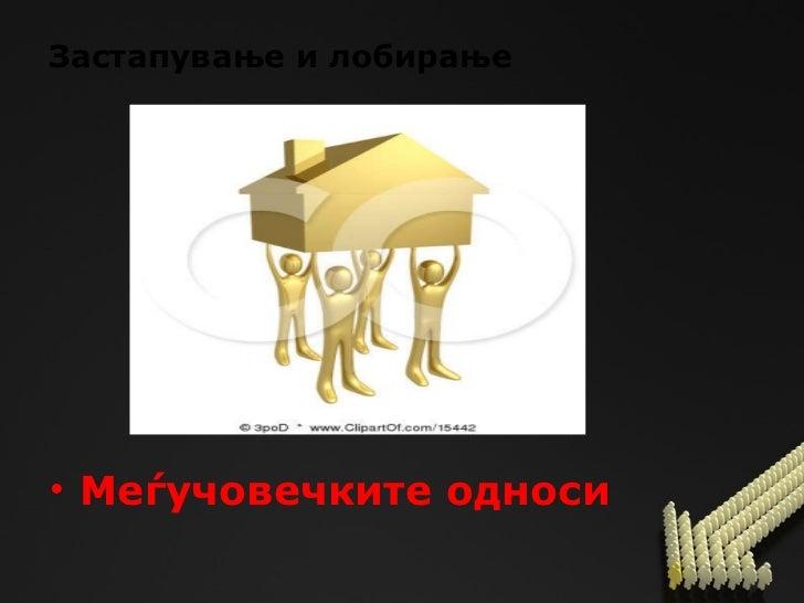 Застапување и лобирање   <ul><li>Меѓучовечките односи </li></ul>