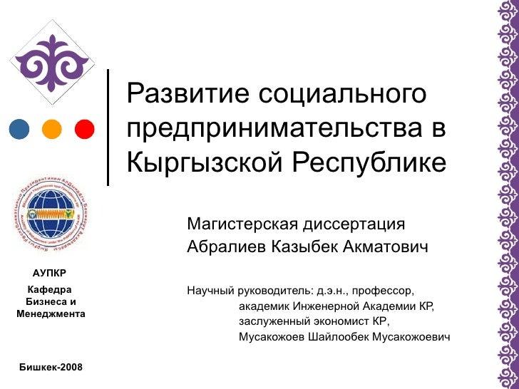 Социальное предпринимательство в Кыргызстане Развитие социального предпринимательства в Кыргызской Республике Магистерская диссертация Абралиев Казыбек Акматович Научн