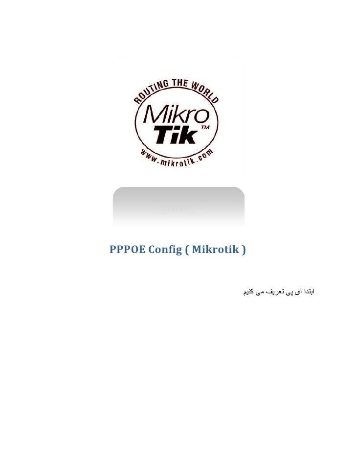 PPPOE Config ( Mikrotik )<br />ابتدا آی پی تعریف می کنیم<br />بعد به مد Interface رفته و PPPOE Server را تعریف می کنیم<br ...