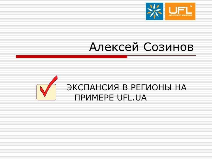 Алексей Созинов ЭКСПАНСИЯ В РЕГИОНЫ НА ПРИМЕРЕ  UFL.UA