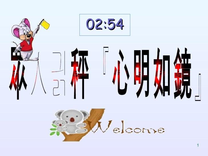 眾人為秤『心明如鏡』 02:54