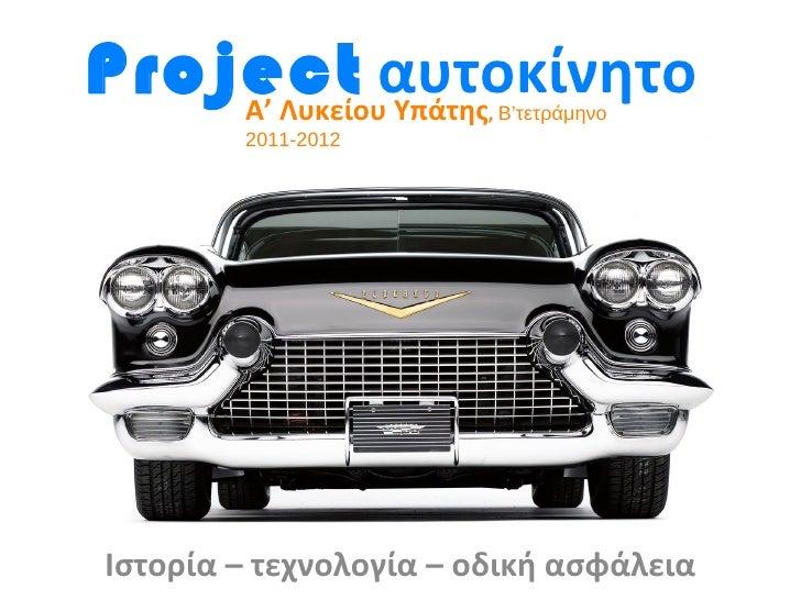 Project αυτοκίνητο    Α' Λυκείου Υπάτης   , Β'τετράμηνο        2011-2012Ιστορία – τεχνολογία – οδική ασφάλεια