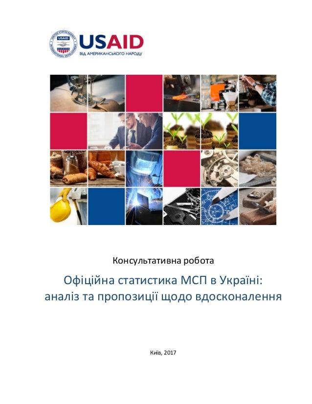 Консультативна робота Офіційна статистика МСП в Україні: аналіз та пропозиції щодо вдосконалення Київ, 2017