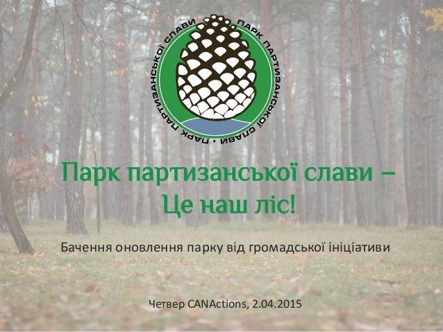 Парк партизанської слави – Це наш ліс! Бачення оновлення парку від громадської ініціативи Четвер CANActions, 2.04.2015