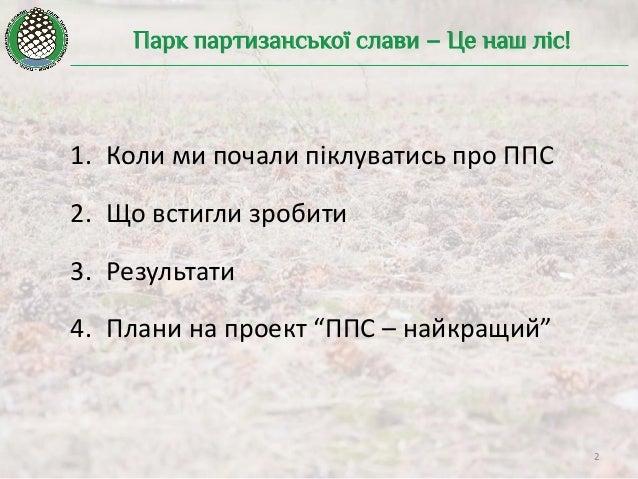 Парк партизанської слави - Це наш ліс! Slide 2
