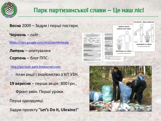 Парк партизанської слави - Це наш ліс! Slide 3
