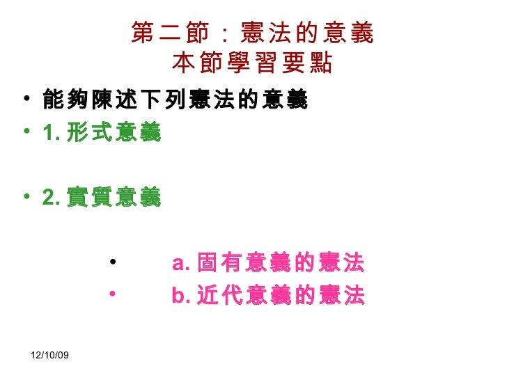 憲法 政府 命令