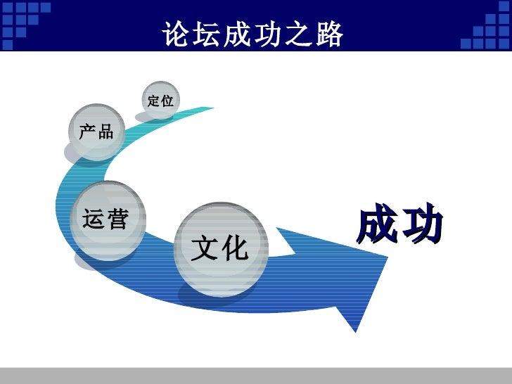 论坛成功之路 成功 文化 运营 产品 定位