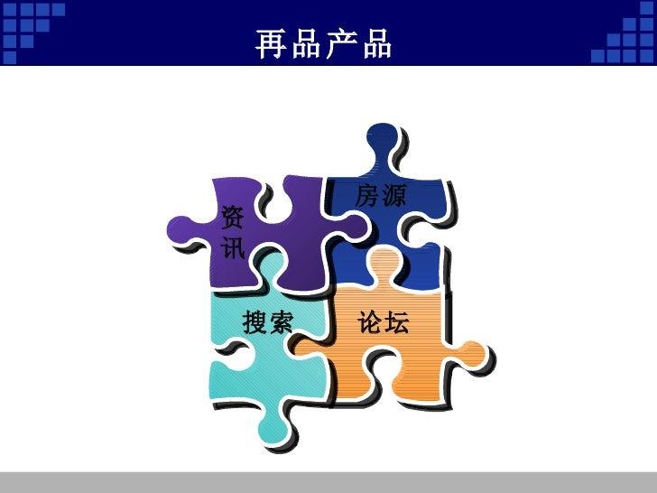 再品产品 资 讯 房源 搜索 论坛