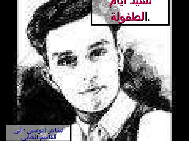 نشيد أيام الطفولة . لشاعر التونسى  :  أبى القاسم الشابى
