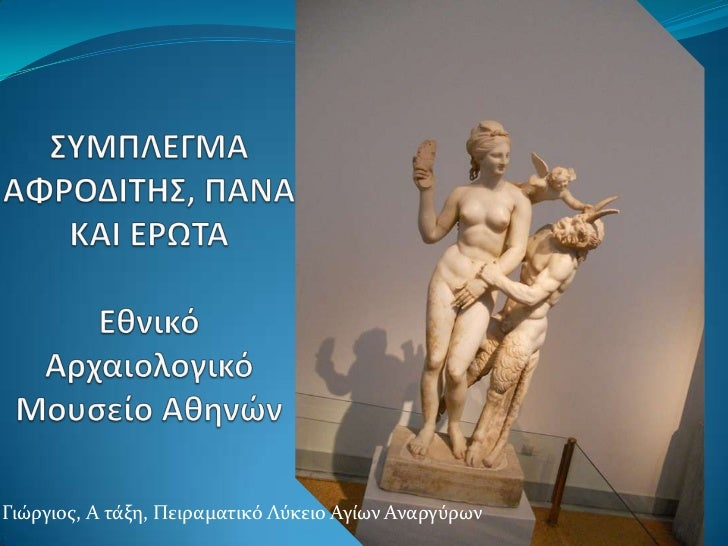 ΣΥΜΠΛΕΓΜΑ ΑΦΡΟΔΙΤΗΣ, ΠΑΝΑΚΑΙ ΕΡΩΤΑΕθνικό Αρχαιολογικό Μουσείο Αθηνών<br />Γιώργιος, Α τάξη, Πειραματικό Λύκειο Αγίων Αναργ...