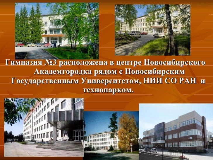 <ul><li>Гимназия №3 расположена в центре Новосибирского Академгородка рядом с Новосибирским Государственным Университетом,...