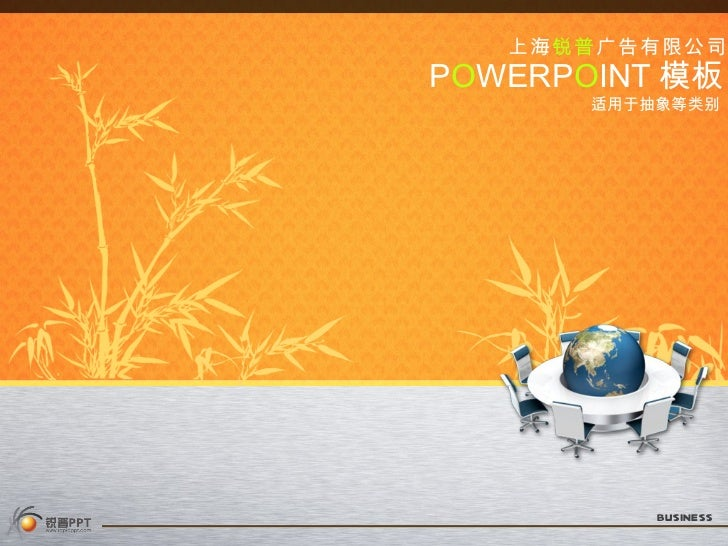 上海 锐普 广告有限公司 P O WERP O INT 模板 适用于抽象等类别 BUSINESS