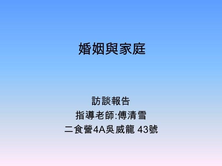 婚姻與家庭   訪談報告 指導老師:傅清雪二食營4A吳威龍 43號