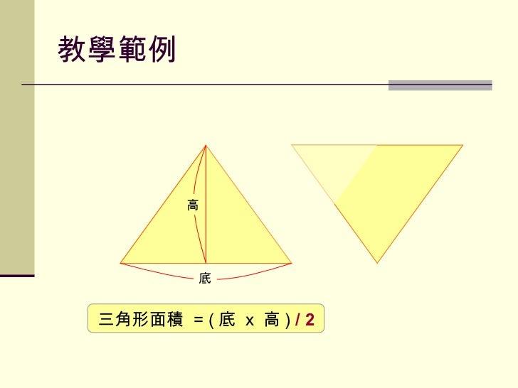 教學範例 三角形面積  = ( 底  x  高 )  / 2 高 底