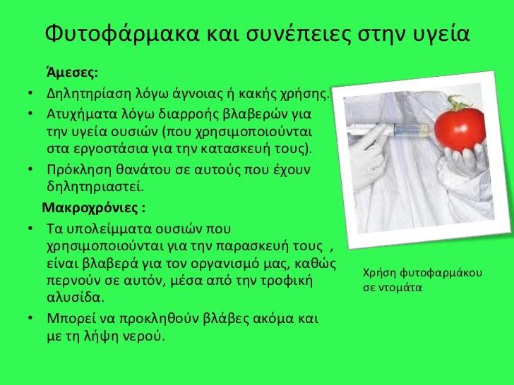 Αποτέλεσμα εικόνας για φυτοφαρμακα επιπτωσεις