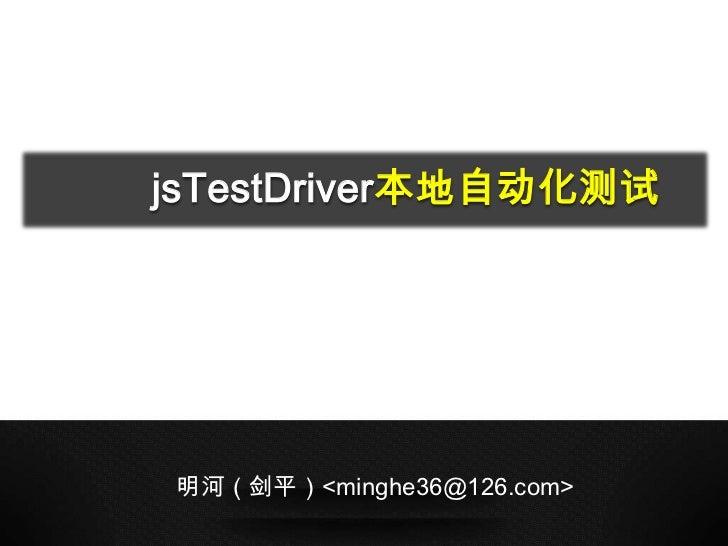 jsTestDriver本地自动化测试明河(剑平)<minghe36@126.com>