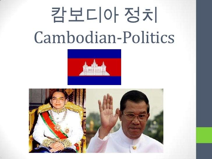 캄보디아 정치Cambodian-Politics