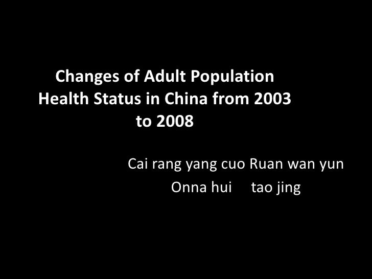 Changes of Adult PopulationHealth Status in China from 2003            to 2008           Cai rang yang cuo Ruan wan yun   ...