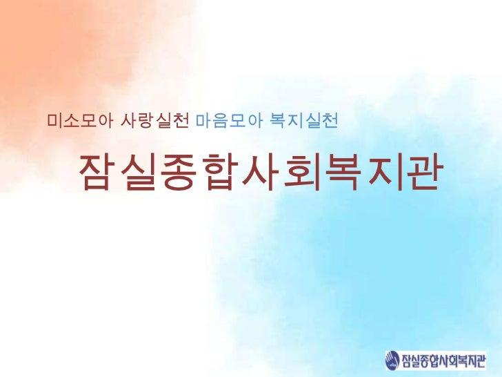 미소모아 사랑실천 마음모아 복지실천 잠실종합사회복지관