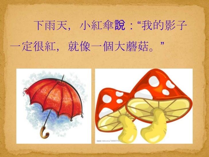 """下雨天,小紅傘說:""""我的影子一定很紅,就像一個大蘑菇。"""""""