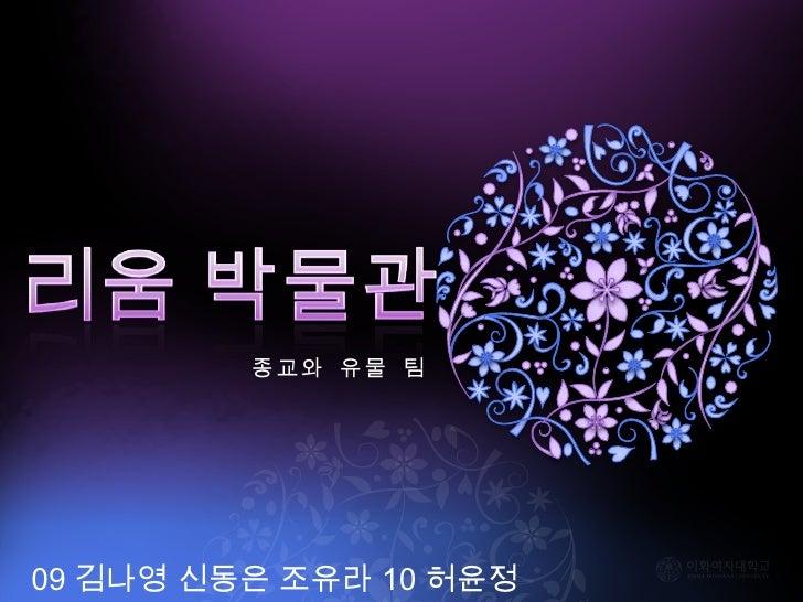종교와 유물 팀 09 김나영 신동은 조유라 10 허윤정
