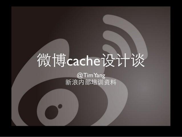 微博cache设计谈    @TimYang  新浪内部培训资料