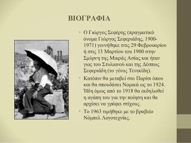 ΒΙΟΓΡΑΦΙΑ • Ο Γιώργος Σεφέρης (πραγματικό όνομα Γιώργος Σεφεριάδης, 19001971) γεννήθηκε στις 29 Φεβρουαρίου ή στις 13 Μαρτ...