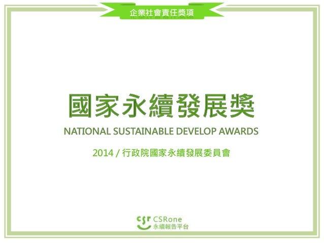 2014 / 行政院國家永續發展委員會 企業社會責任獎項