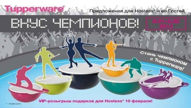 Подарки для Hostess определенный уровень 250 у.е. + 1 назначенная Party  ПХ001 Набор «Атлет»: - Солонка (75 мл) - Перечниц...