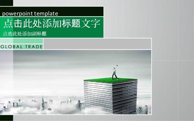 flash powerpoint presentation templates - flash korea international trade business template