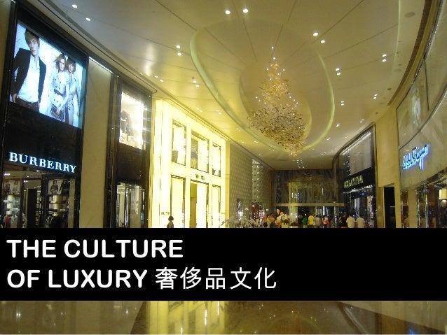 THE CULTURE OF LUXURY 奢侈品文化