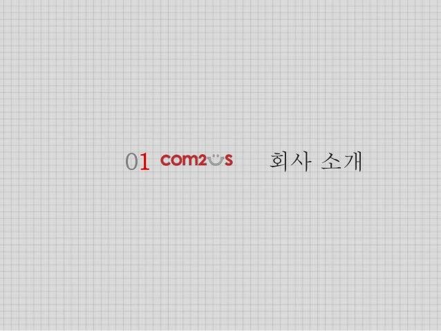 01 회사 소개