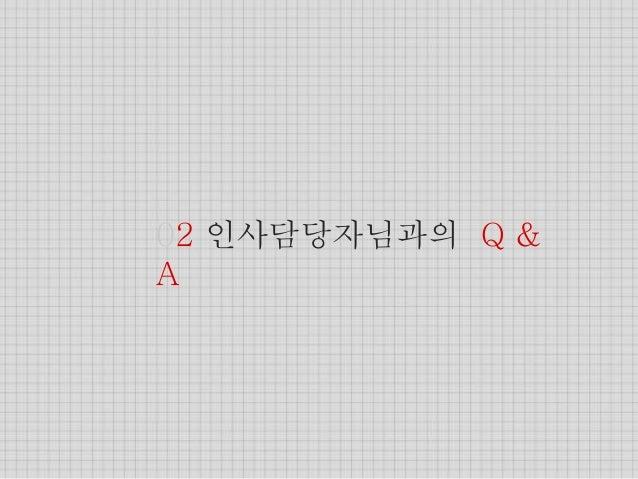 02 인사담당자님과의 Q & A