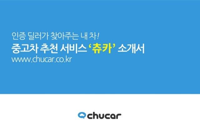 많이 많이 '츄카' 해주세요! 구글 플레이스토어에서 '츄카' 검색 앱으로 츄카! 웹에서 츄카! SNS로도 츄카! 인터넷 주소창에 www.chucar.co.kr 입력 츄카 블로그: 네이버에 '중고차 추천 츄카' 검색 (b...