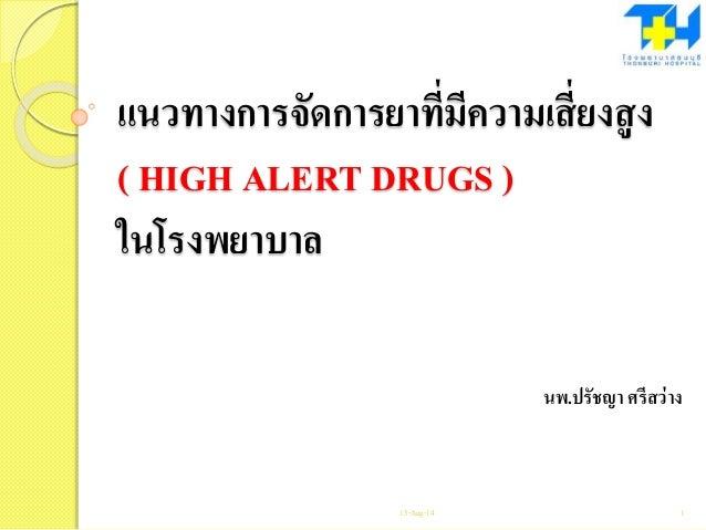 แนวทางการจัดการยาที่มีความเสี่ยงสูง ( HIGH ALERT DRUGS ) ในโรงพยาบาล นพ.ปรัชญา ศรีสว่าง 15-Aug-14 1