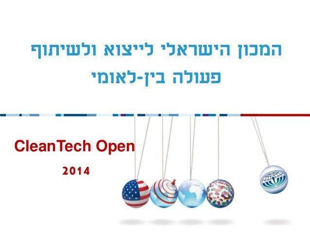 ינואר 2014  1  המכון הישראלי לייצוא ולשיתוף  פעולה בין-לאומי  CleanTech Open  2014