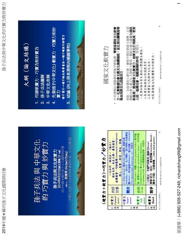 孫子兵法與中華文化的軟實力(巧與妙實力)Ppt