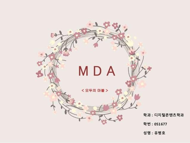 M D A  < 모두의 마블 >  학과 : 디지털콘텐츠학과  학번 : 051677  성명 : 유병호