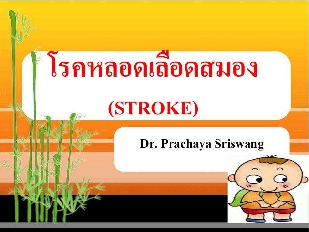 โรคหลอดเลือดสมอง (STROKE) Dr. Prachaya Sriswang