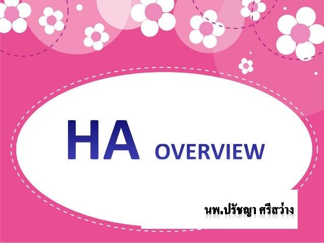 • Hospital Accreditation (HA) – เป็นเสมือนกระบวนการส่องกระจก – เพื่อการตรวจสอบและปรับปรุงตนเองของสถานพยาบาล – อาศัยมาตรฐาน...