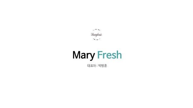 Mary Fresh 대표자 : 박병훈
