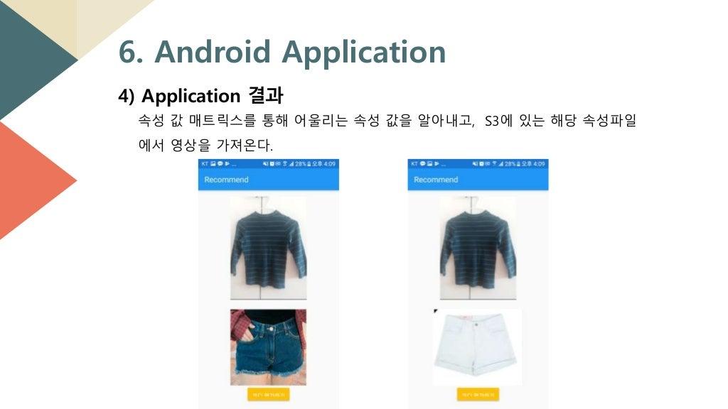 6. Android Application 4) Application ê²°ê³¼ ìì± ê° ë§¤í¸ë¦ì¤ë¥¼ íµí´ ì´ì¸ë¦¬ë ìì± ê°ì ììë´ê³, S3ì ìë í´ë¹ ìì±íì¼ ìì ììì ê°ì¸ì¨ë¤.