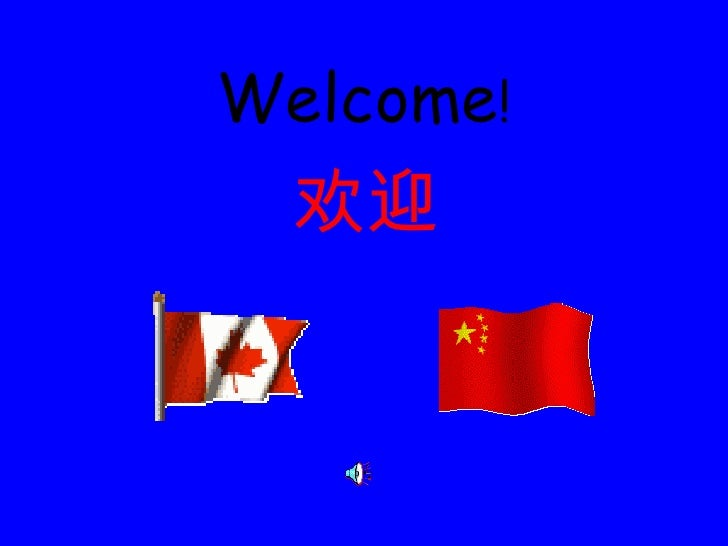 Welcome ! 欢 迎