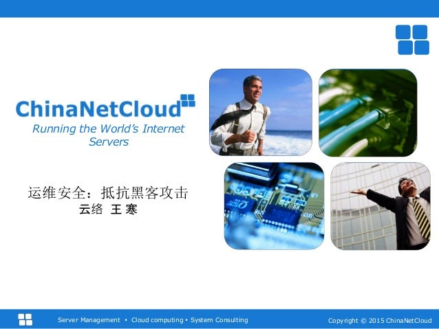 Copyright © 2015 ChinaNetCloudServer Management  Cloud computing  System Consulting Running the World's Internet Servers...