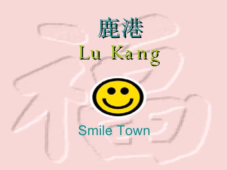 Smile Town 鹿港 Lu Kang