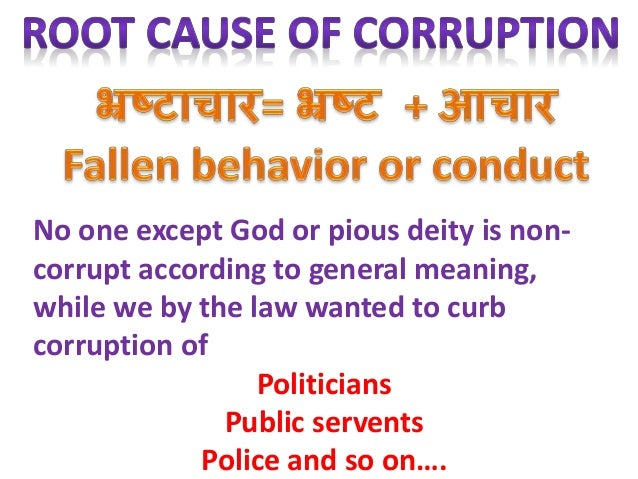 Police corruption and the perception of