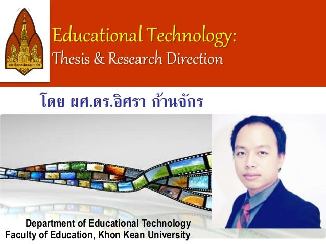 thesis on educational technology